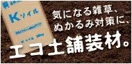 雑草・ぬかるみに真砂土舗装