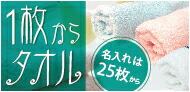 タオル/のし・PP袋無料