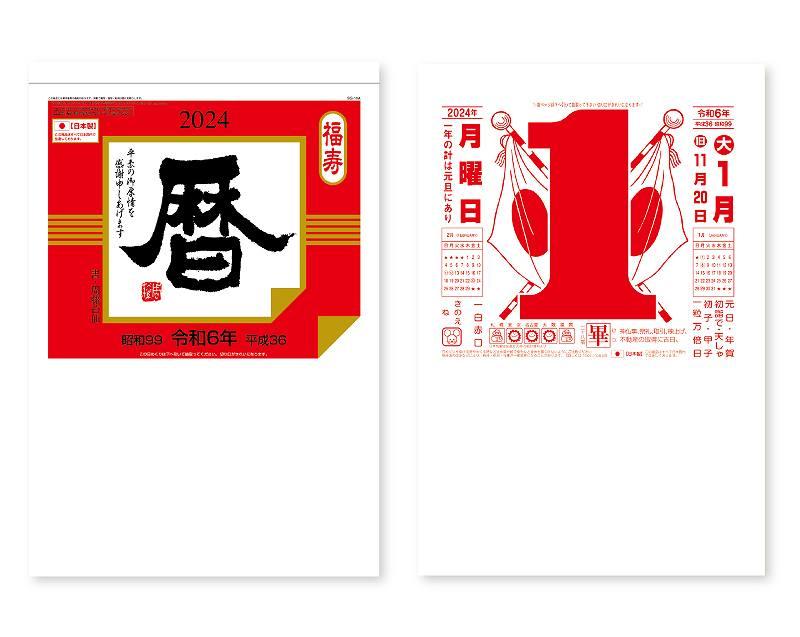 日めくり/カレンダー/日表