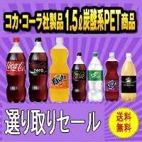 コカコーラ1.5lPET