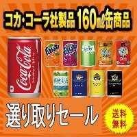 コカコーラ160ml缶