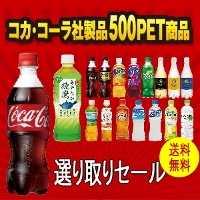 コカコーラ500mlPET