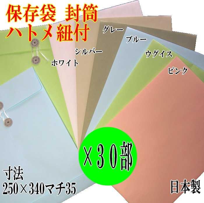 封筒/保存袋【日本製】