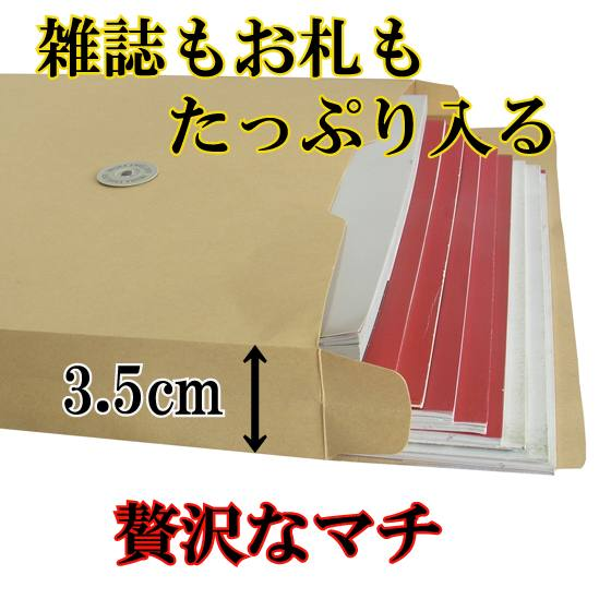 封筒/保存袋