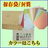 封筒/保存袋 カラー