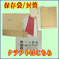 封筒/保存袋 クラフト