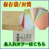 封筒/保存袋 名入れカラー