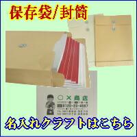 封筒/保存袋 名入れクラフト