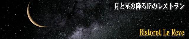 ビストロ・ル・レーヴ 月と星