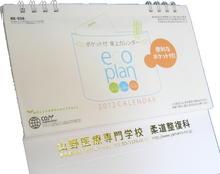 卓上カレンダー エコ・プラン NK-536