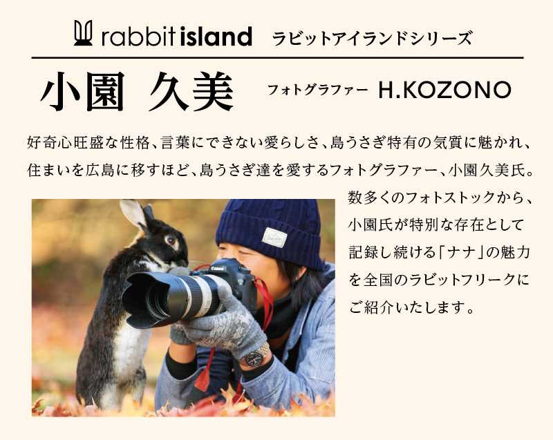 瀬戸内海のうさぎ島(広島)のうさぎを愛する写真家 小園久美さん