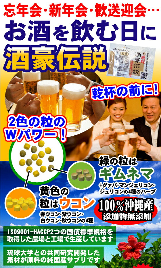 沖縄ウコン 琉球 酒豪伝説