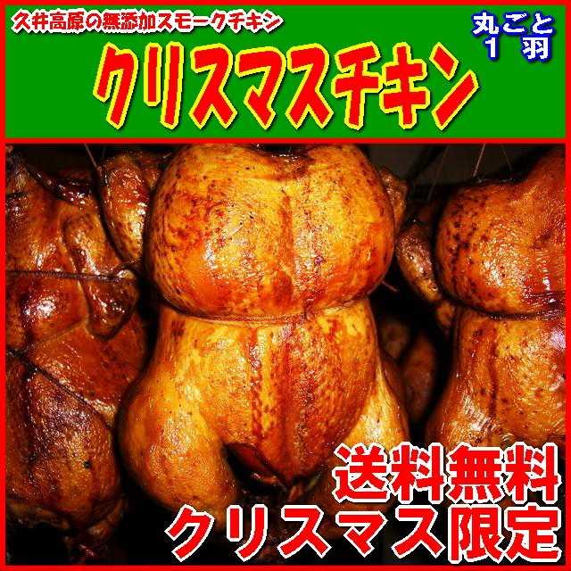 久井高原の無添加クリスマスチキン