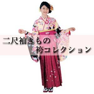 二尺袖着物・袴