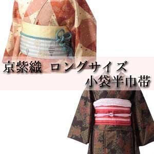 半巾帯・ロングサイズ