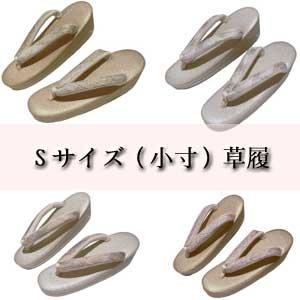 Sサイズ・小さいサイズの草履