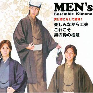 紳士和装・男襦袢
