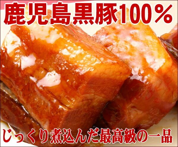 鹿児島黒豚100% じっくり煮込んだ最高級の逸品 角煮 饅頭