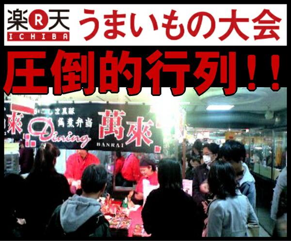楽天市場うまいもの大会で圧倒的行列『萬來の黒豚角煮まんじゅう』