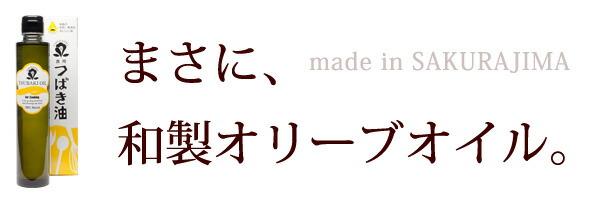 椿油 桜島 和製オリーブオイル