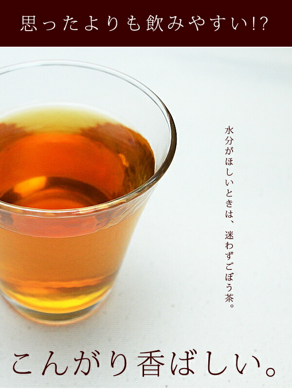 ごぼう茶 牛蒡茶 ゴボウ茶 鹿児島 送料無料 南雲 エイジングケア サポニン 桜島溶岩焙煎