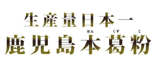 葛 鹿児島産 最高級本葛 葛粉(くずこ) 廣久葛本舗 葛きり 料亭義経 青空レストラン