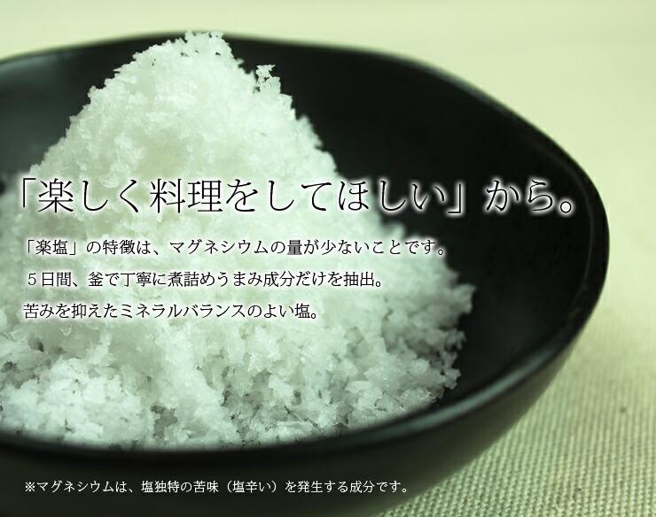 【メール便】塩・食塩!塩辛くない塩『楽塩』 100g 最強塩にぎり ヘルシー調味料 黒潮釜焚き  鹿児島 佐多