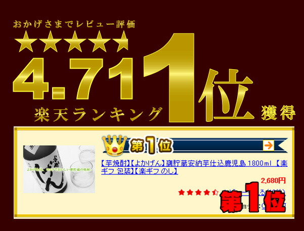 芋焼酎 鹿児島 ランキング レビュー評価4.71 楽天ランキング1位獲得