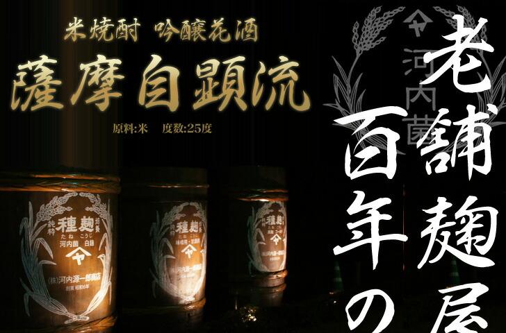 焼酎 自顕流 錦灘酒造