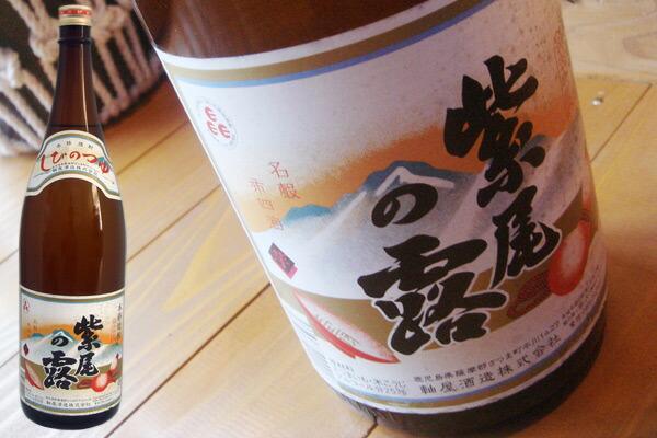 芋焼酎 紫尾の露 軸屋酒造