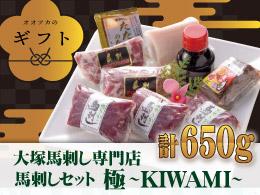 大塚馬刺し専門店 馬刺しセット 極〜KIWAMI〜