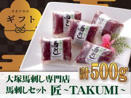 大塚馬刺し専門店 馬刺しセット 匠〜TAKUMI〜