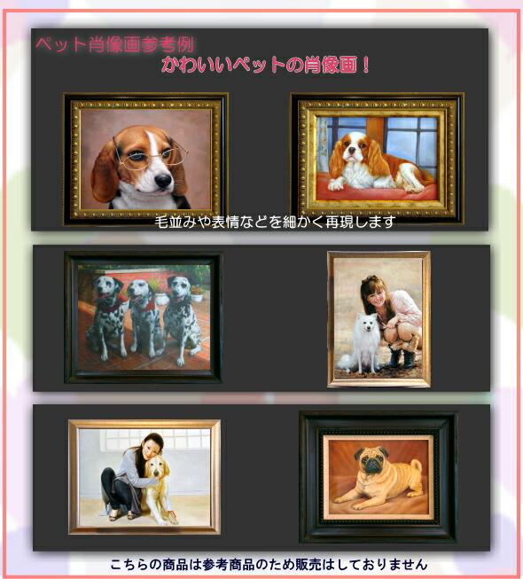 ペット肖像画参考例
