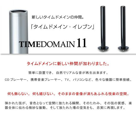 TIMEDOMAIN11 タイムドメインイレブン