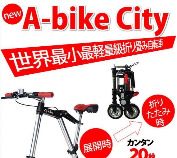 A-bike City(エーバイク シティ)