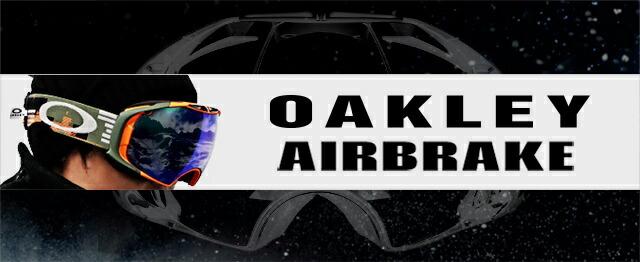 オークリー OAKLEY AIRBRAKE エアブレイク