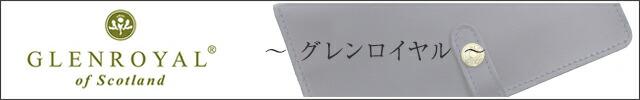 グレンロイヤル 財布