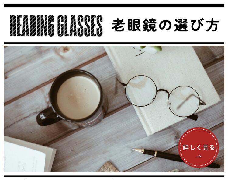 老眼鏡 選び方