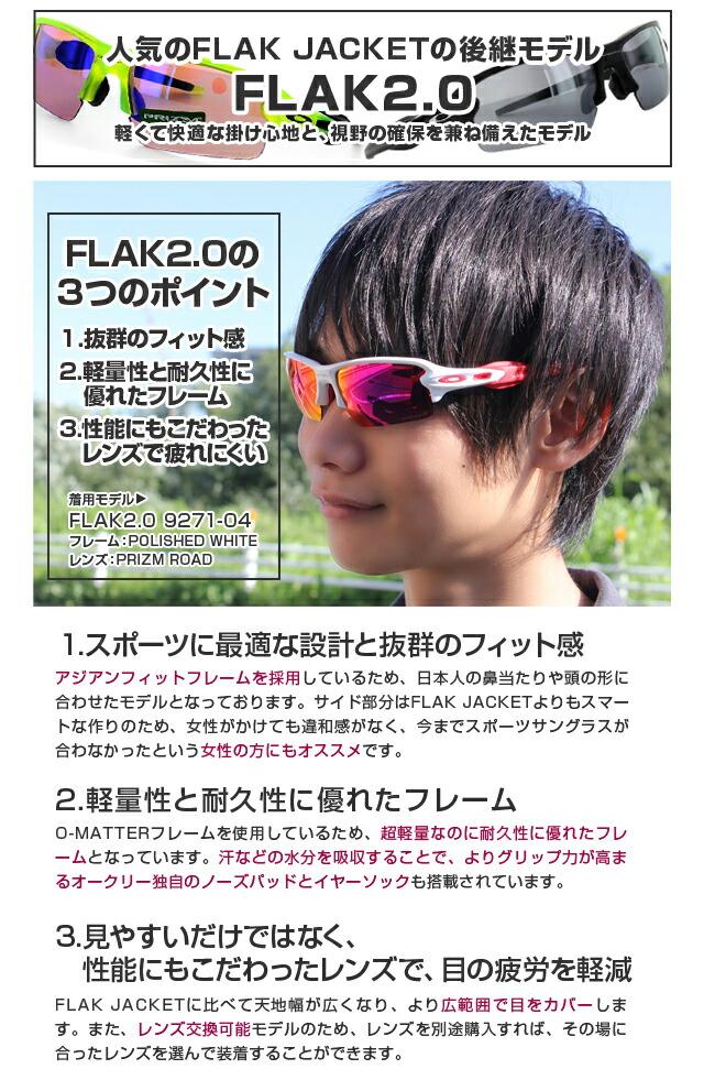 オークリー サングラス OAKLEY フラック2.0 FLAK2.0