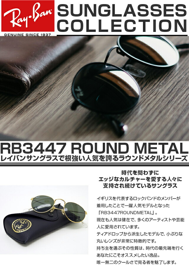 ray ban rb3447 47mm