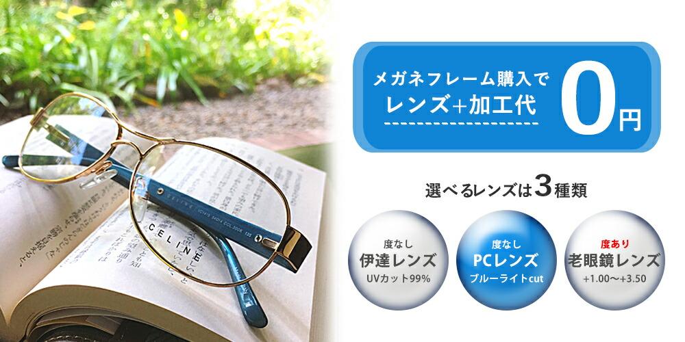 メガネフレーム 老眼鏡 PCメガネ ライトカラーサングラス