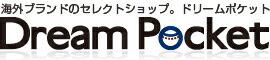 海外有名ブランドのセレクトショップ -ドリームポケット-