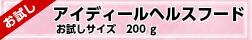 アイディールヘルスフード200gボタン