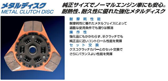 metal-disc-001.jpg