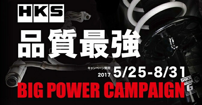 HKSキャンペーン