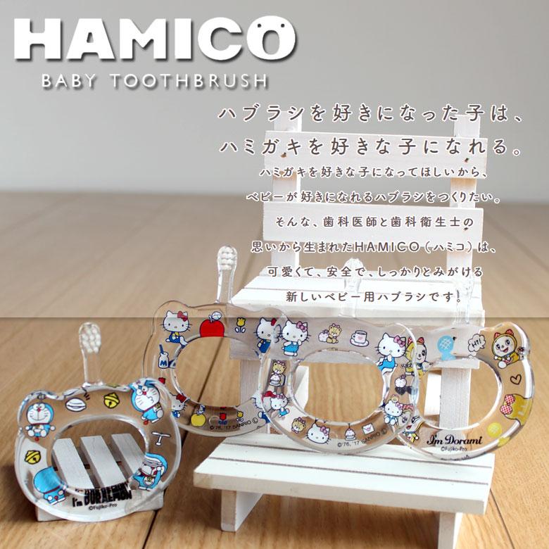 HAMICO ハミコ ベビー歯ブラシ