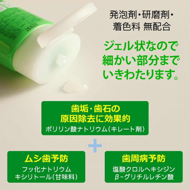 発泡剤・研磨剤・着色料無配合 ジェル状なので細かい部分までいきわたります。