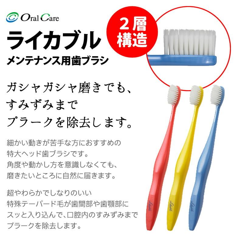 オーラルケア ライカブル メンテナンス用歯ブラシ