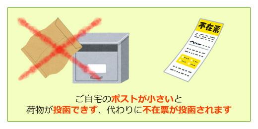 ご自宅のポストが小さいと荷物が投函できず、代わりに不在票が投函されます