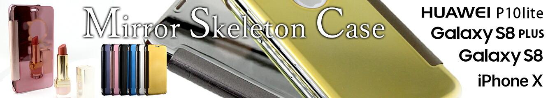スマホケース カバー アイフォン iPhoneX iPhone7 Plus Galaxy S8 S7 Note8 プラス  HUAWEI P10lite ハーウェイ ミラー コーティング 手帳ケース シンプル メタリック simフリー 楽天モバイル